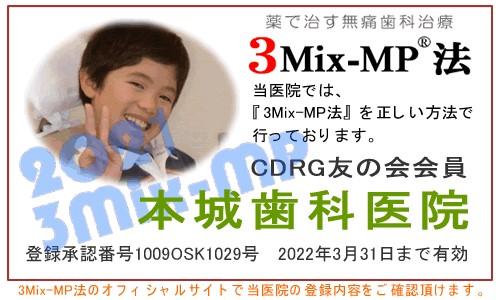薬で治す無痛歯科治療 3Mix-MP法 CDRG友の会会員 本城歯科医院