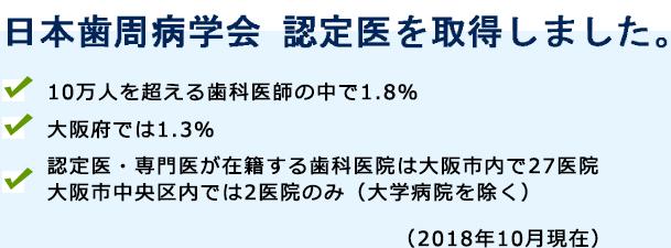 日本歯周病学会 認定医を取得しました。