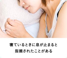 寝ているときに息が止まると指摘されたことがある